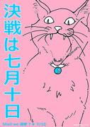 0181 南京猫 主婦