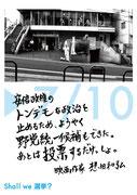 0078 想田和弘 映画作家