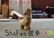 0058 EISAKU ANDO 彫刻家