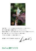 0062 池辺晋一郎 作曲家