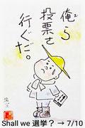 0175 日輪亭温空 イラストレーター