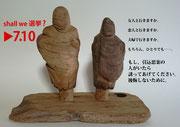 0121 荒川じんぺい 流木造形家・エッセイスト