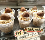 渋皮煮のモンブラン¥450(税込み)