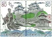 平成14年ふるさと切手「秘蔵のくに伊賀上野」