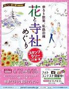 花と寺社めぐり 冊子表紙