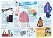 小田急・新宿店 リーフ