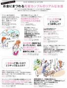 ゼクシィ 国内リゾートウエディング 2016 Summer&Autumn