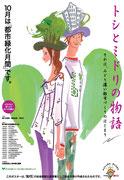 都市緑化機構 ポスター