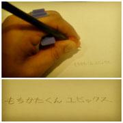 【もちかたくんユビックス 左手用】 鉛筆やペンの正しい持ち方が身に付くグリップです。 ¥385(税込)