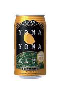 (株)ヤッホーブルーイングが軽井沢で製造するエールビールです、
