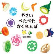 『やさい ぺたぺた かくれんぼ』   アリス館(2015年5月15日刊行) デザイン・オーノリュウスケ