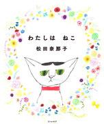 『わたしは ねこ』   リトルモア(2016年11月12日刊行) 装幀・名久井直子
