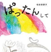 『ぱったんして』     KADOKAWA(2021年7月16日刊行) デザイン・アルビレオ