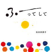 『ふーってして』     KADOKAWA(2020年7月9日刊行) デザイン・アルビレオ