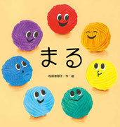『まる』   すずき出版(2019年2月20日刊行)