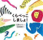 『くらべっこしましょ!』   文・石津ちひろ    白泉社(2014年9月5日刊行) デザイン・ムロフシカエ
