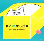 『ねこは すっぽり』文・石津ちひろ     こぐま社(2020年11月5日刊行) ブックデザイン・名久井直子