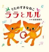 『うたのすきなねこ ララとルル』   風濤社(2015年4月15日刊行) 装丁・田中久子