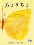 『ちょうちょ』   文・江國香織 絵・松田奈那子   白泉社(2013年9月20日刊行) デザイン・名久井直子