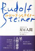 『星と人間』著者:ルドルフ・シュタイナー 編訳:西川隆範  出版社: 風濤社 デザイン:鈴木冬根