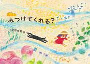 『みつけてくれる?』   あかね書房(2016年4月20日刊行) 装丁・大島依提亜