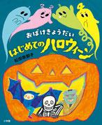 『おばけきょうだい はじめてのハロウィーン』   小学館(2019年9月4日刊行)デザイン・ムロフシカエ