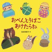 『おべんとうばこ あけたらね』   ほるぷ出版(2017年5月10日刊行) 装幀・森枝雄司