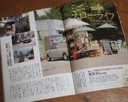 ミニでスローライフと称してugoku cafe rana特集ページ  4ページにわたりご紹介いただけました。