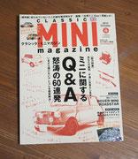 Classic Mini Magazine10月号(2012年)表紙