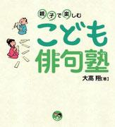『親子で楽しむ こども俳句塾』(明治書院/2010.4)