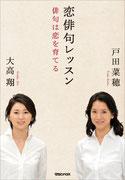 『恋俳句レッスン』(マガジンハウス/2010.10)