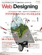 雑誌/「ウェブデザイニング」/表紙
