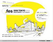 雑誌/「ウェブデザイニング」/ドットフェス2008用イラスト