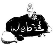 雑誌/「ウェブデザイニング」/モノクロページ「web道」用イラスト