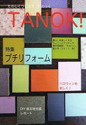 TANOK! 5号(2011秋)