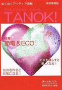 TANOK! 6号(2012冬)
