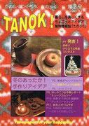 TANOK!2号(2010冬)