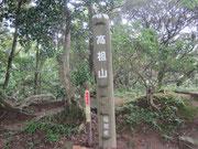 高祖山山頂