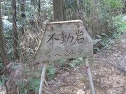 不動岩標識