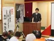 第二部の松田先生による講演会。演題は『忍坂山に祈る』。