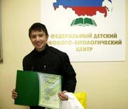Ахмадеев Артур с дипломом