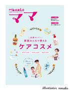 マガジンハウス Hanakoママ 表紙イラスト(2020)