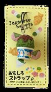 品名 和菓子かき氷  品番OS-523スト JAN4958189293835