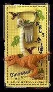 品名 恐竜ティラノサウルス 品番KH-641ホル JAN4958189297017