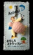 品名 動物ウミガメ 品番OS-605スト JAN4958189294658