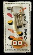 品名 寿司鉄火巻 品番KH-505ホル JAN4958189295655