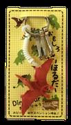 品名 恐竜プテラノドン 品番KH-643ホル JAN4958189297031
