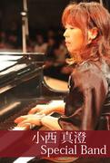 小西真澄 Special Band