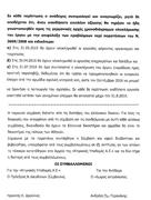 ΚΞ ενημερώνει Υπ.Παιδείας Βαυαρίας Spaenle