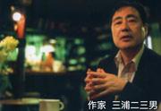 作家・プロディユーサー・三浦二三男